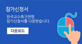 참가신청서 한국교수축구연맹 참가신청서 다운로드